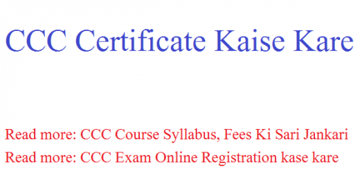 ccc-certificate-kaise-kare